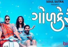 Golkeri Gujarati Movie Cast