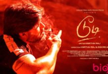 Doodi Tamil Movie