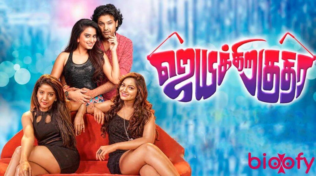 Jayikkira Kudhira Movie
