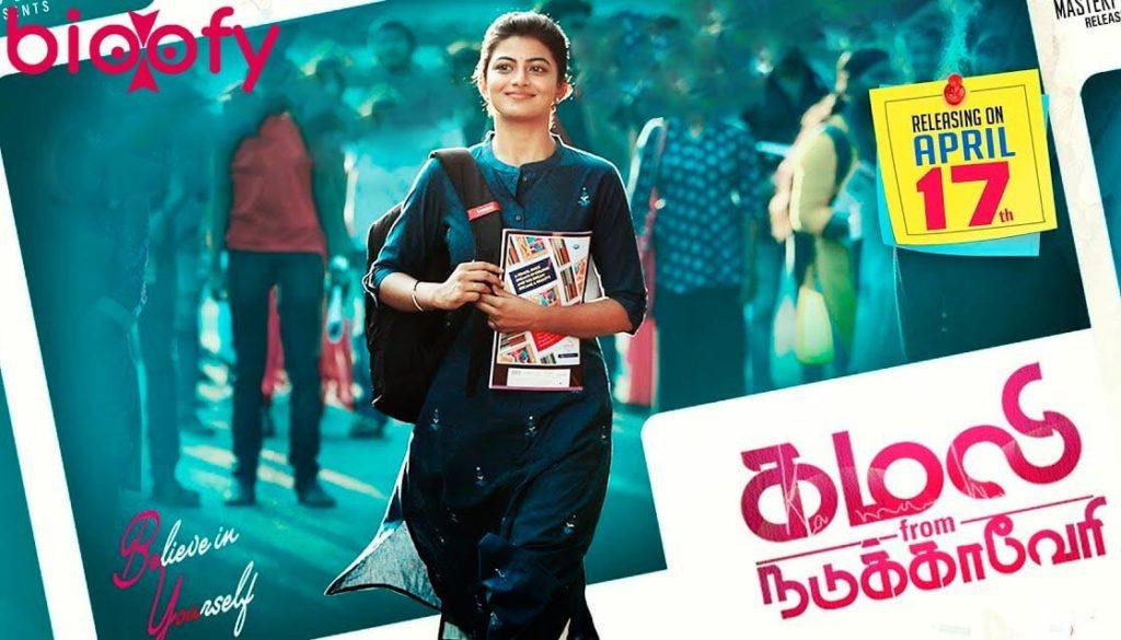 Kamali From Nadukkaveri Tamil Movie Cast