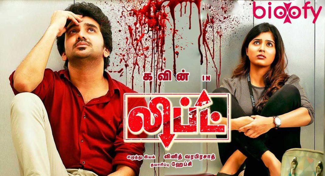 Lift Tamil Movie