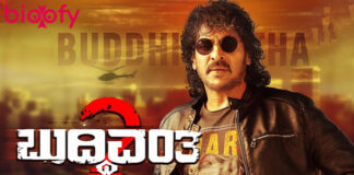 Buddhivantha 2 Kannada Movie
