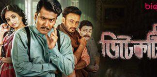 Detective Bengali Movie