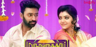 Murungakkai Chips Tamil Movie