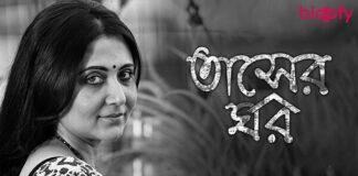 Tasher Ghawr Bengali Movie