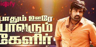 Yaadhum Oore Yaavarum Kelir Tamil Movie