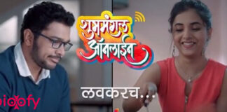 Shubh Mangal Online Cast