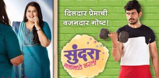 Sundara Mana Madhye Bharali Cast