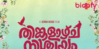 Thingalazhcha Nishchayam Cast
