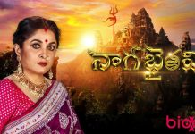 NagaBhairavi TV Serial