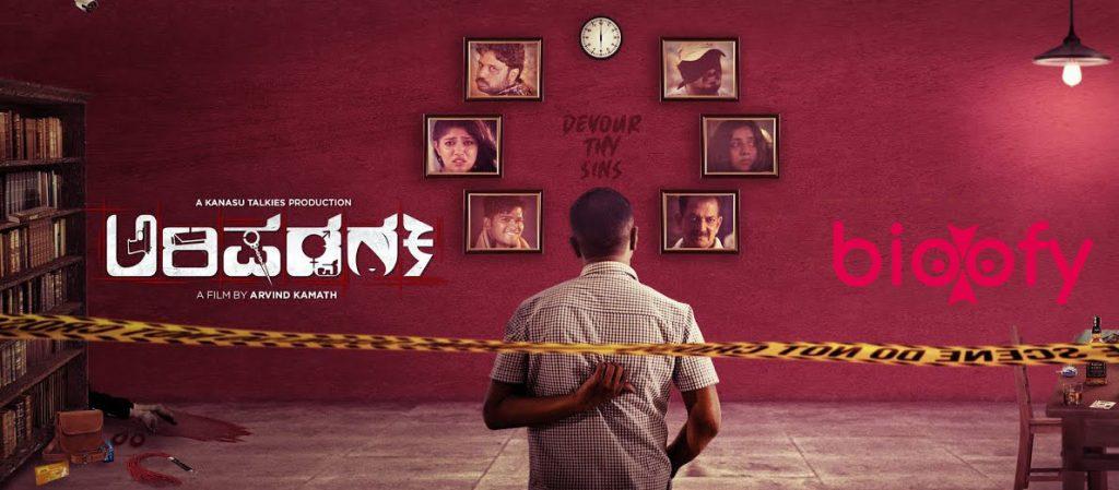 Arishadvarga Movie