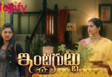 Inti Guttu TV Serial