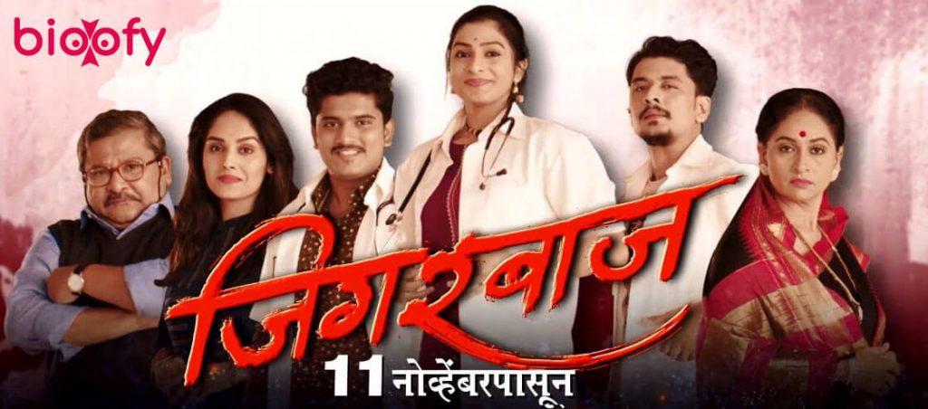 Jigarbaaz TV Serial