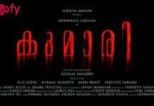 Kumari Movie
