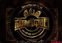 Natana Suthradhari Movie